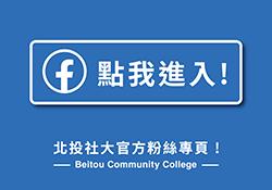 官方Facebook