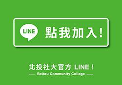 官方LINE好友